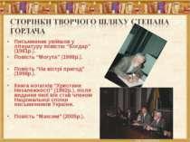 """Письменник увійшов у літературу повістю """"Богдар"""" (1981р.). Повість """"Могута"""" (..."""
