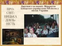 Дарунки з-за океану. Відкриття канадсько-українських бібліотек у містах України