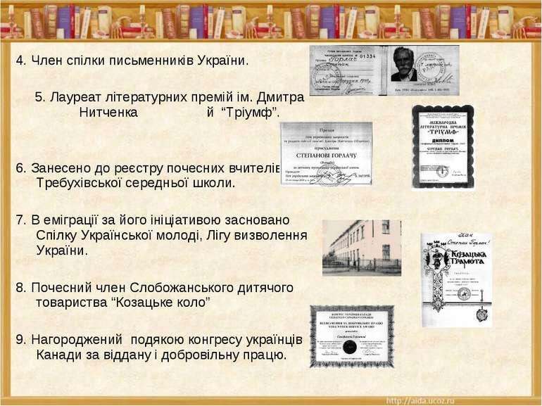 4. Член спілки письменників України. 5. Лауреат літературних премій ім. Дмитр...