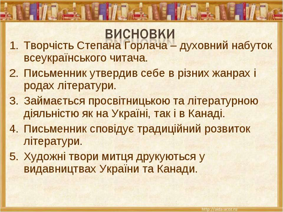 Творчість Степана Горлача – духовний набуток всеукраїнського читача. Письменн...