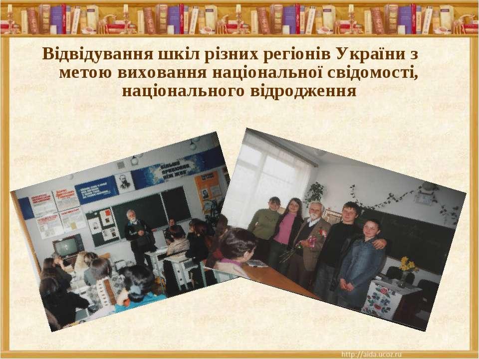 Відвідування шкіл різних регіонів України з метою виховання національної свід...