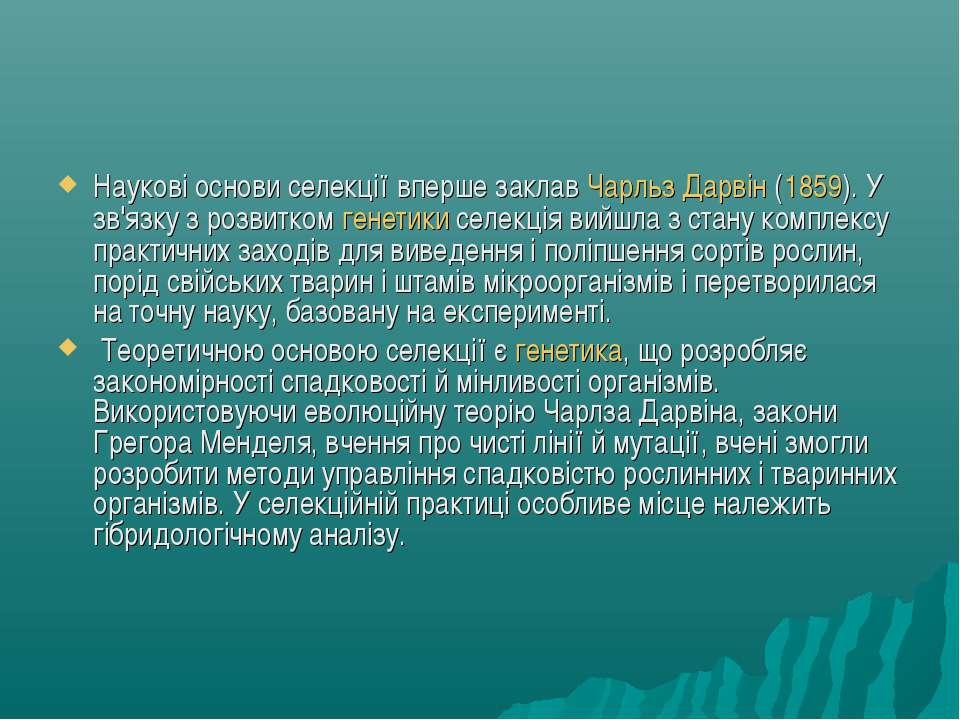 Наукові основи селекції вперше заклавЧарльз Дарвін(1859). У зв'язку з розви...