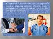Створення і забезпечення лікувально-охоронного режиму в стаціонар входить в о...