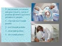 У лікувальних установах використовують також 4 режими фізичної (рухової) акти...