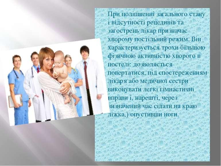 При поліпшенні загального стану і відсутності рецедивів та загострень лікар п...