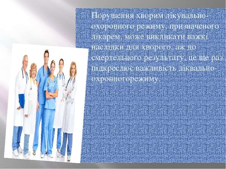 Порушення хворим лікувально-охоронного режиму, призначеного лікарем, може вик...