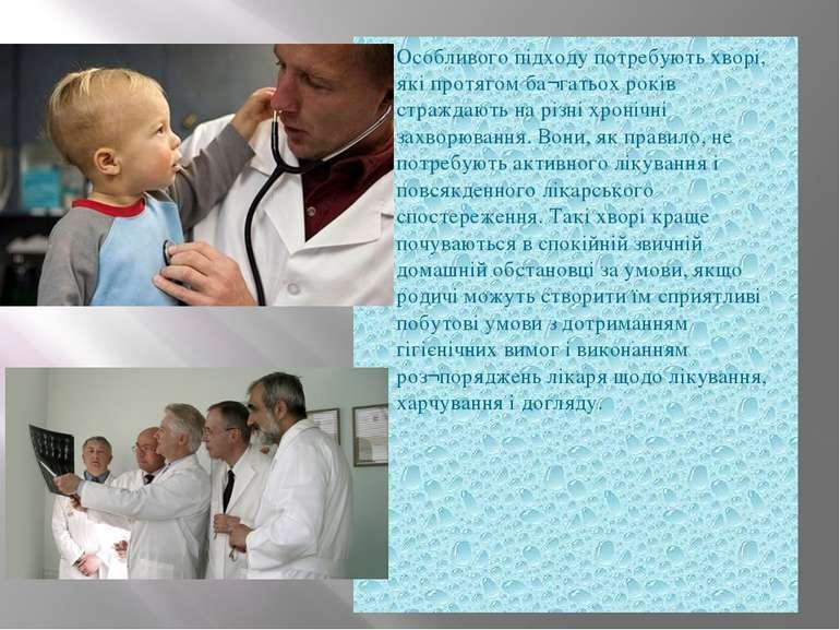 Особливого підходу потребують хворі, які протягом ба¬гатьох років страждають ...