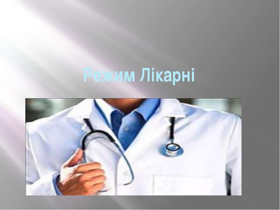 Режим Лікарні