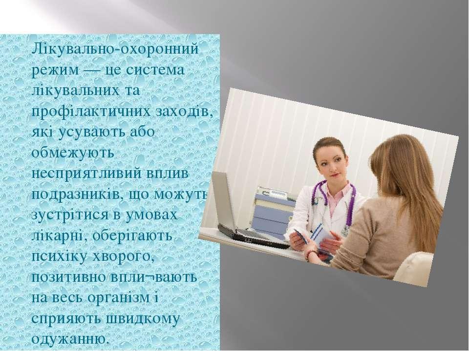 Лікувально-охоронний режим — це система лікувальних та профілактичних заходів...