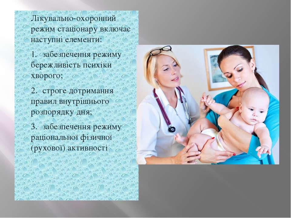 Лікувально-охоронний режим стаціонару включає наступні елементи: 1. забезпече...