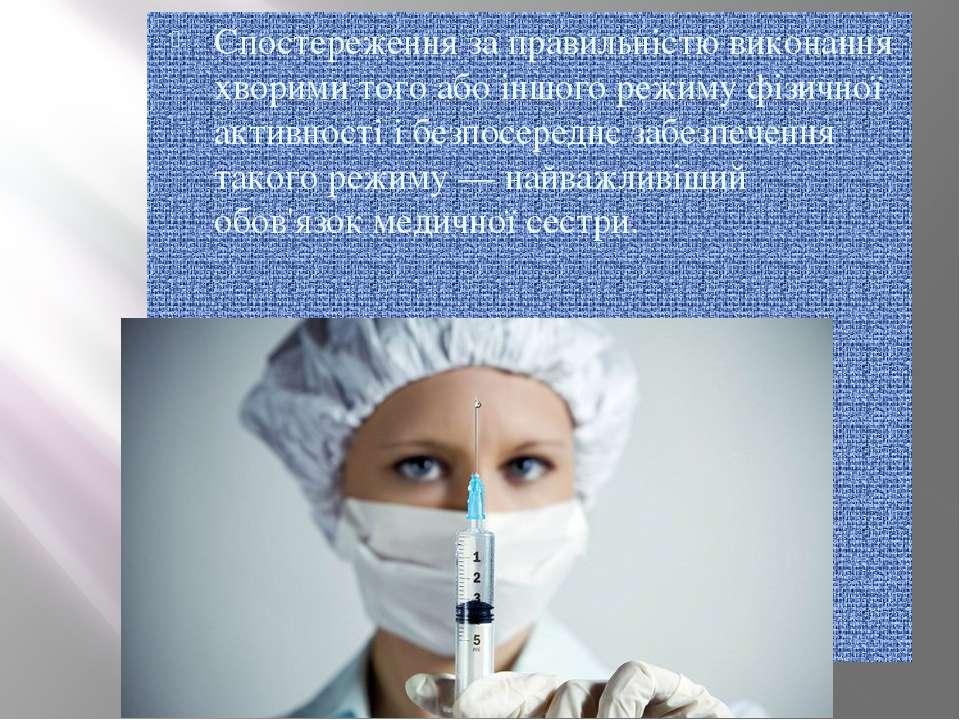 Спостереження за правильністю виконання хворими того або іншого режиму фізичн...