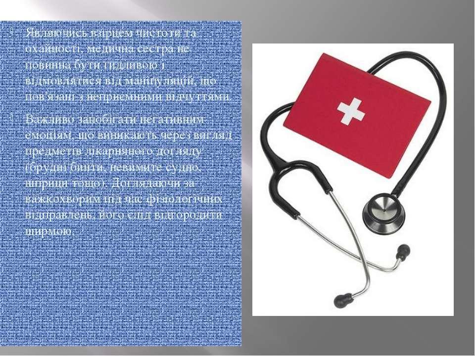 Являючись взірцем чистоти та охайності, медична сестра не повинна бути гидлив...
