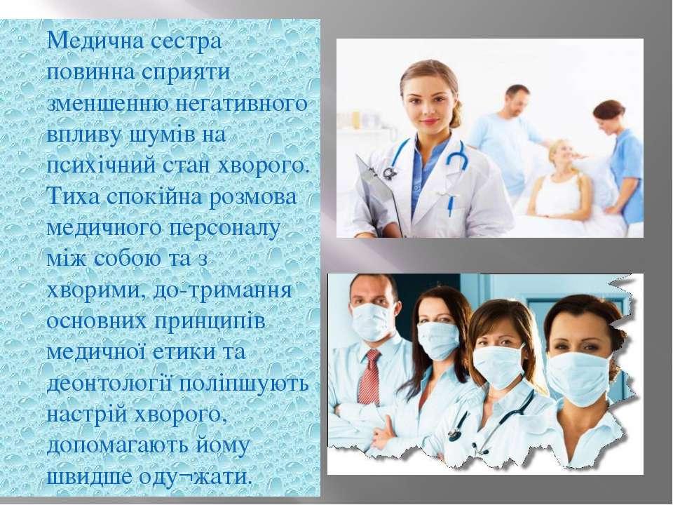 Медична сестра повинна сприяти зменшенню негативного впливу шумів на психічни...