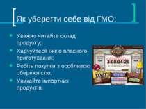 Як уберегти себе від ГМО: Уважно читайте склад продукту; Харчуйтеся їжею влас...