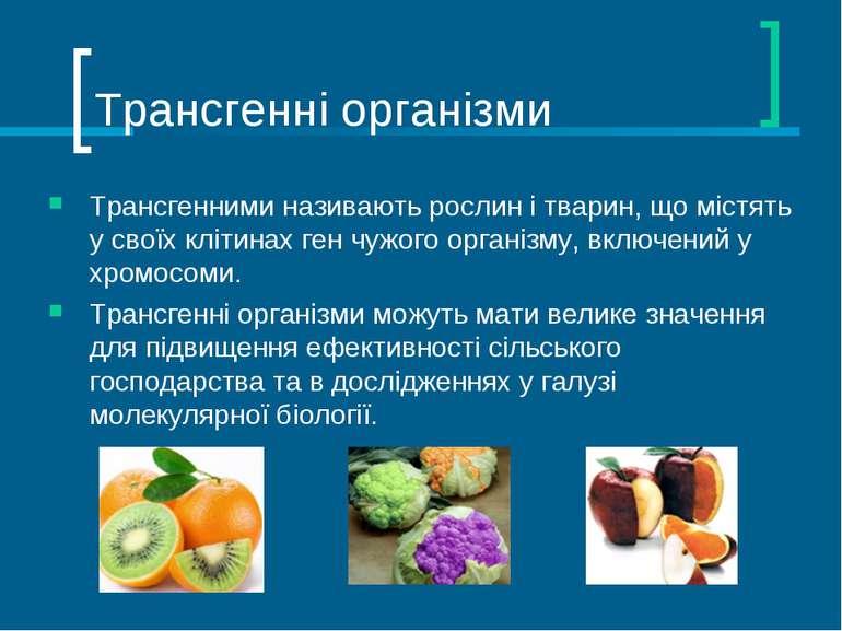 Трансгенні організми Трансгенними називають рослин і тварин, що містять у сво...