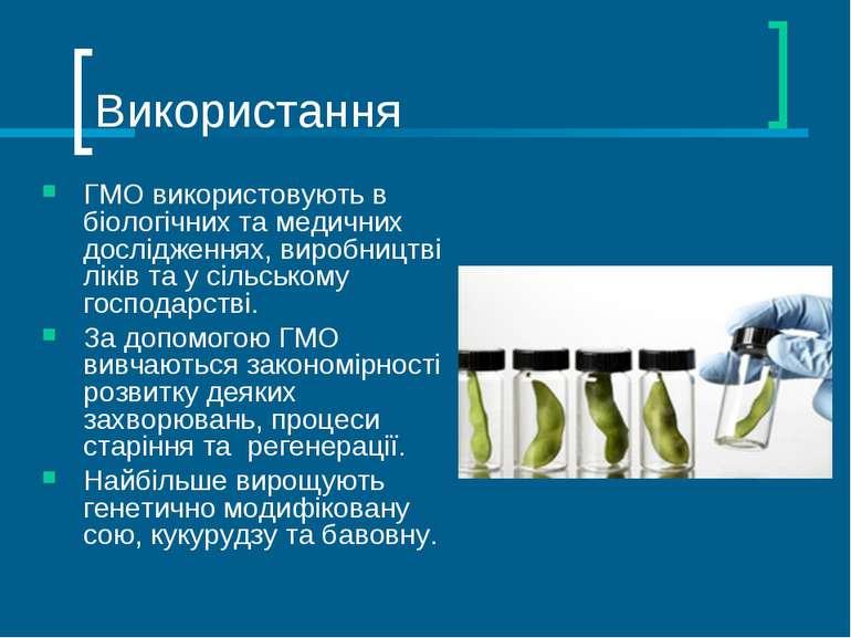 Використання ГМО використовують в біологічних та медичних дослідженнях, вироб...