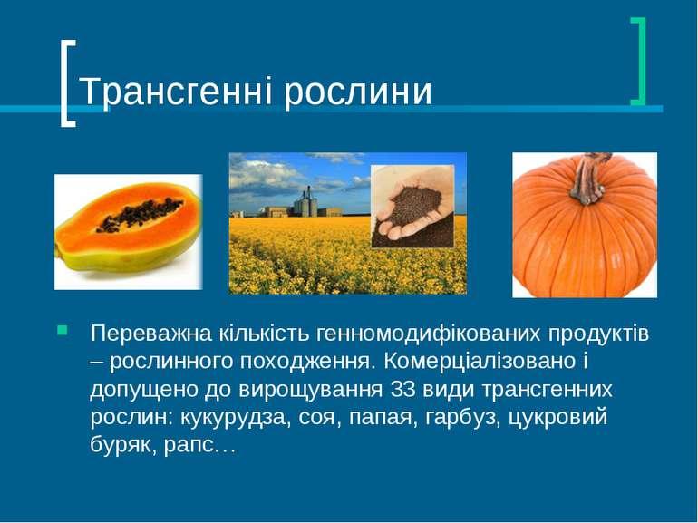 Трансгенні рослини Переважна кількість генномодифікованих продуктів – рослинн...