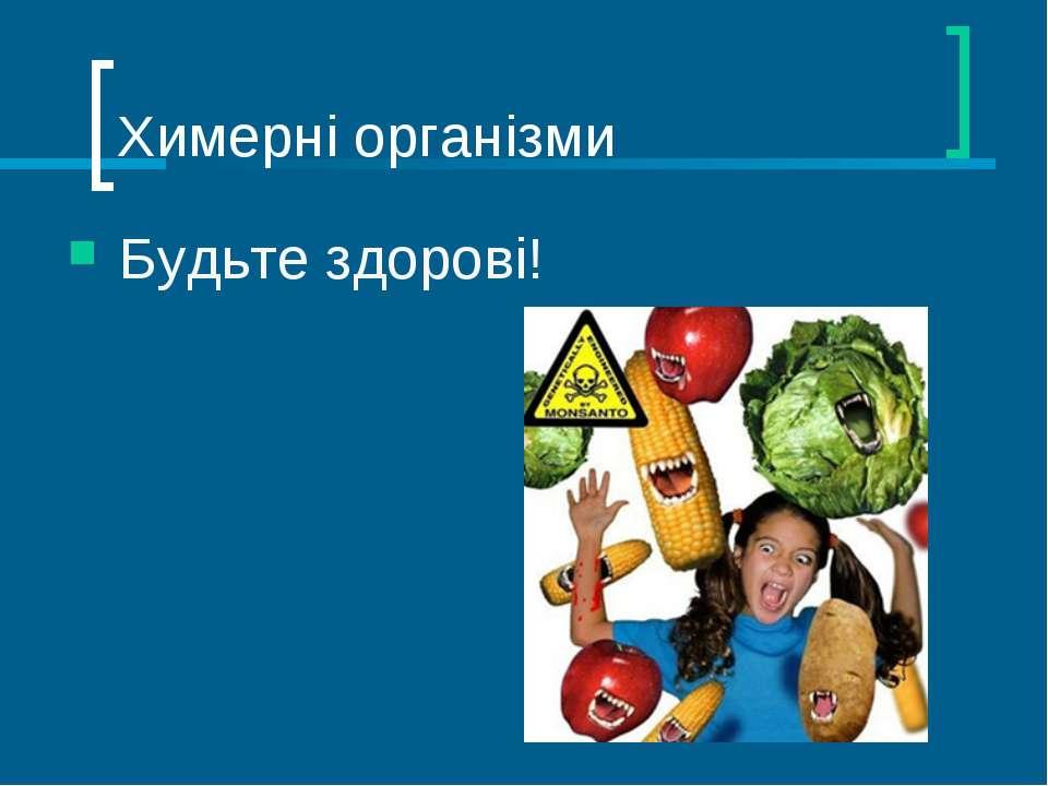 Химерні організми Будьте здорові!