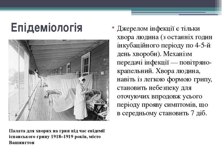 Епідеміологія Джерелом інфекції є тільки хвора людина (з останніх годин інкуб...