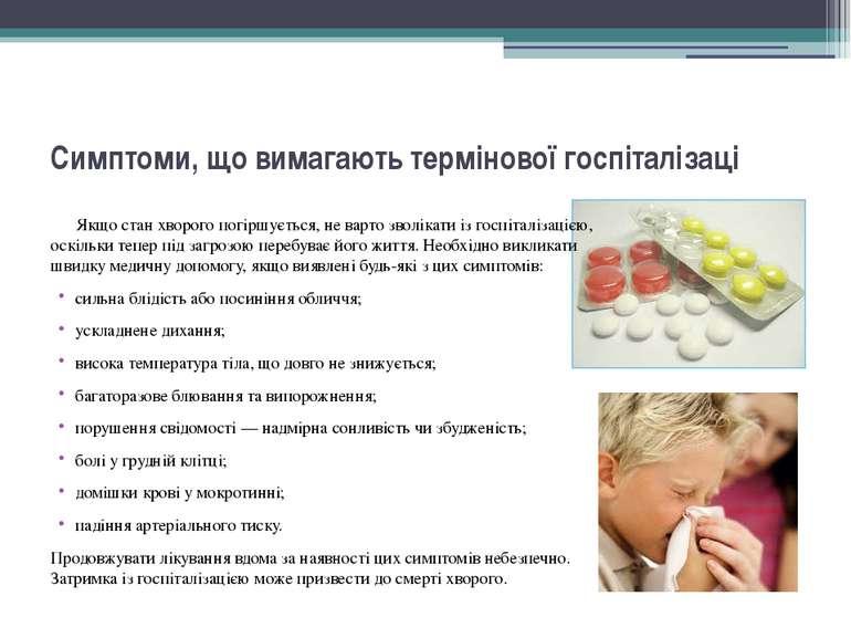 Симптоми, що вимагають термінової госпіталізаці Якщо стан хворого погіршуєтьс...