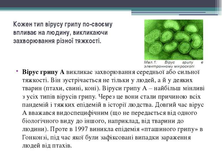 Кожен тип вірусу грипу по-своєму впливає на людину, викликаючи захворювання р...