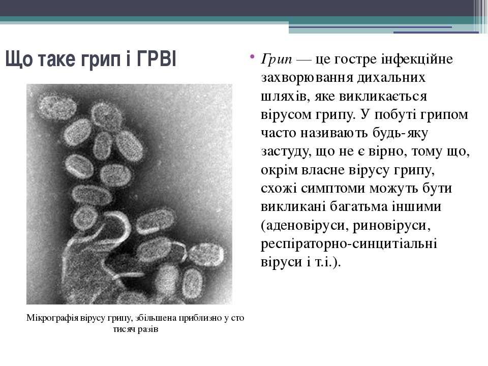 Що таке грип і ГРВІ Грип — це гостре інфекційне захворювання дихальних шляхів...