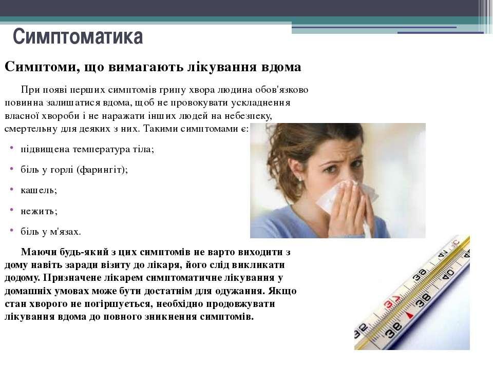 Симптоматика Симптоми, що вимагають лікування вдома При появі перших симптомі...