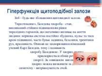 Зоб - будь-яке збільшення щитовидної залози. Тиреотоксикоз, Базедова хвороба ...