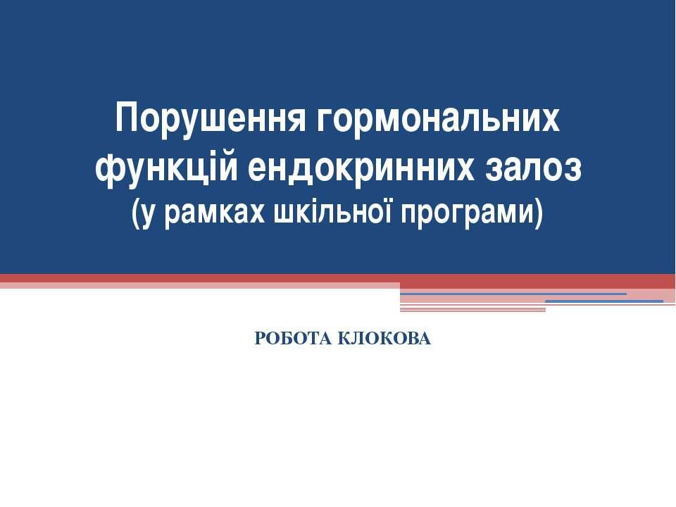 Порушення гормональних функцій ендокринних залоз (у рамках шкільної програми)...