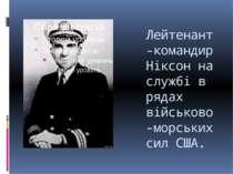 Лейтенант-командир Ніксон на службі в рядах військово-морських сил США.