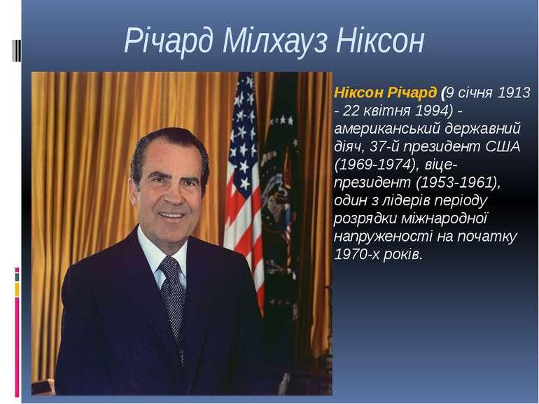 Річард Мілхауз Ніксон Ніксон Річард (9 січня 1913 - 22 квітня 1994) - америка...