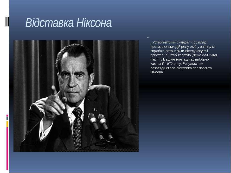 Відставка Ніксона . Уотергейтский скандал - розгляд протизаконних дій ряду ос...