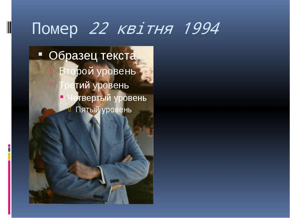 Помер 22 квітня 1994