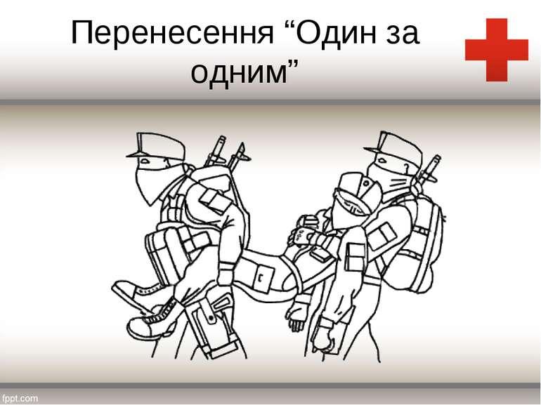 """Перенесення """"Один за одним"""""""