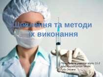Симптоми Профілактика Інкубаційний період до 20 днів. хворого ізолюють на 30...