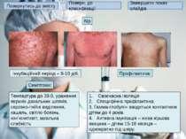 Повернутись до змісту Поверн. до класифікації Завершити показ слайдів Гепатит...