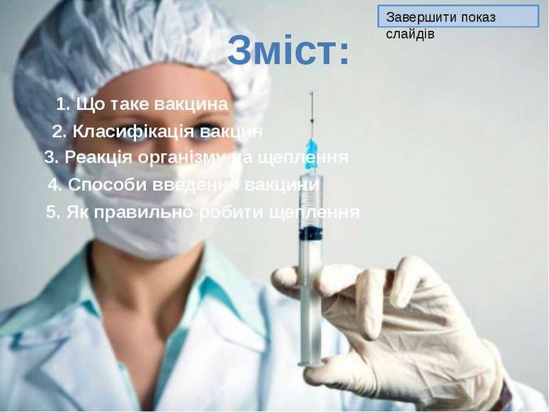 Симптоми Профілактика Холера Інкубаційний період до 48 годин Активна імунізац...