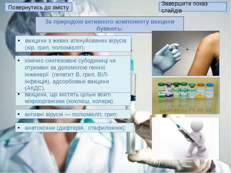 Зміст: 1. Що таке вакцина 3. Реакція організму на щеплення 2. Класифікація ва...