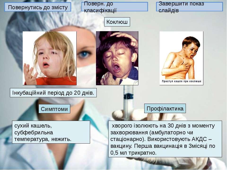 Кір Інкубаційний період – 8-10 діб. Темпартура до 39,0, ураження верхніх диха...