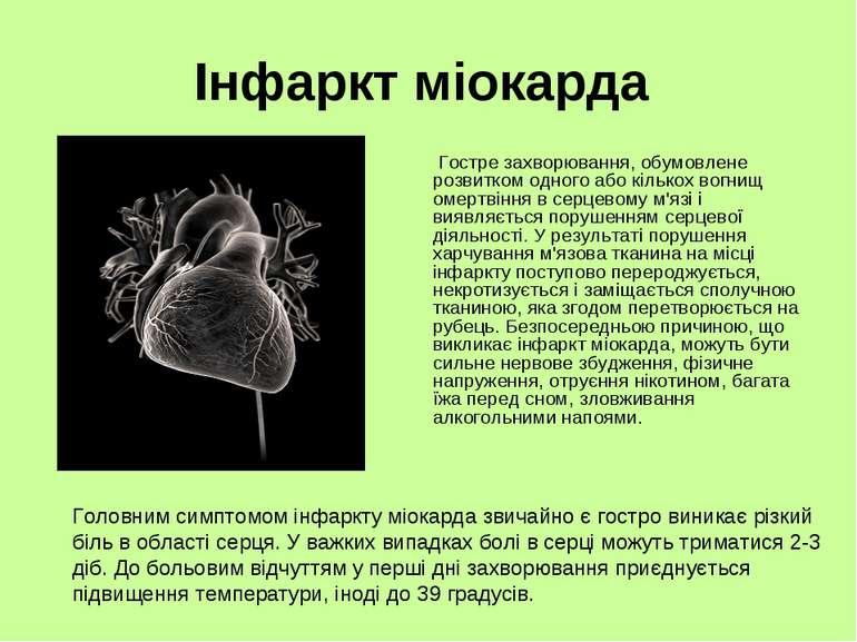 Інфаркт міокарда Гостре захворювання, обумовлене розвитком одного або кількох...