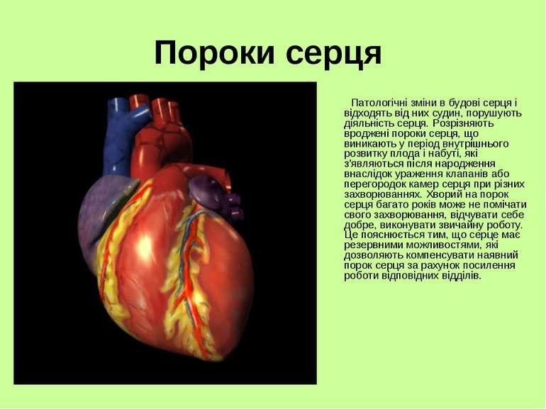 Пороки серця Патологічні зміни в будові серця і відходять від них судин, пору...