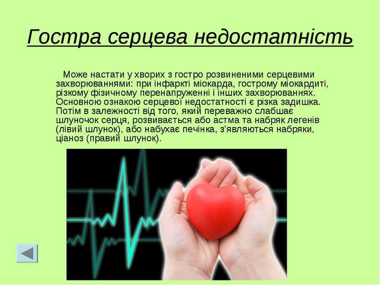 Гостра серцева недостатність Може настати у хворих з гостро розвиненими серце...
