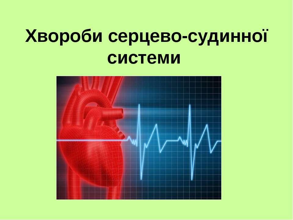 Хвороби серцево-судинної системи