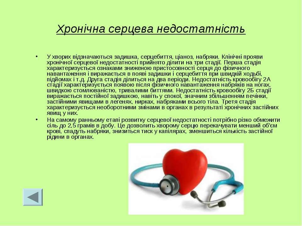 Хронічна серцева недостатність У хворих відзначаються задишка, серцебиття, ці...