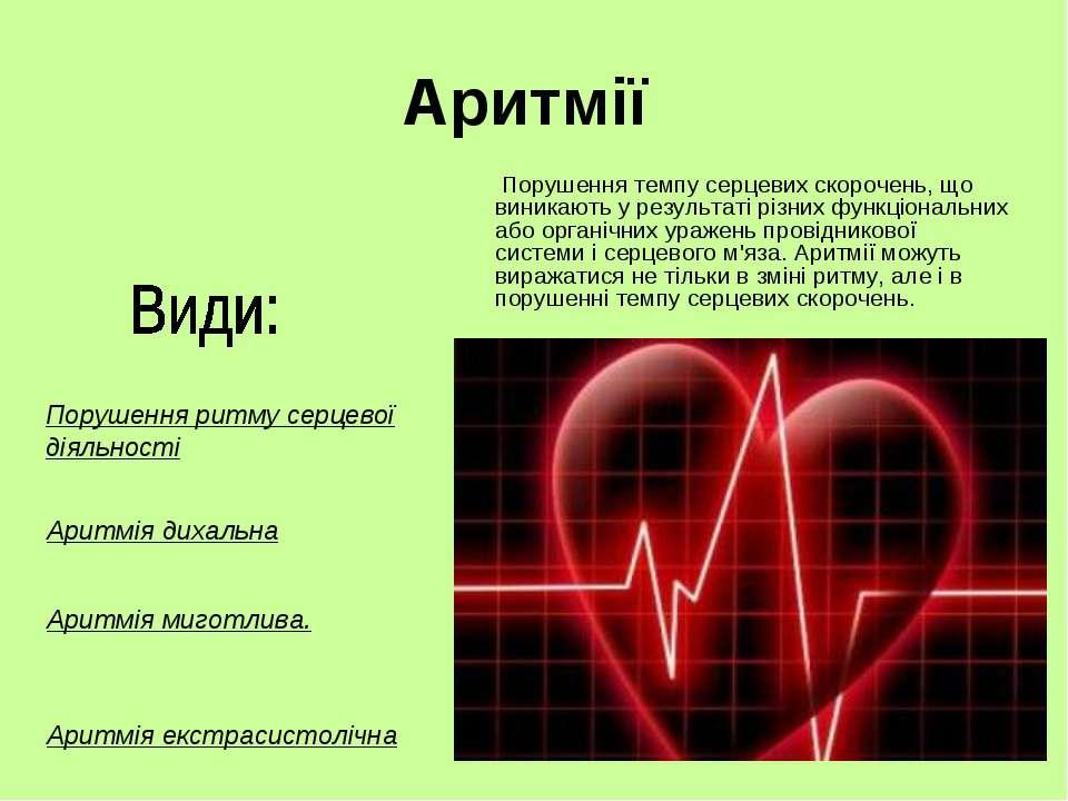 Аритмії Порушення темпу серцевих скорочень, що виникають у результаті різних ...