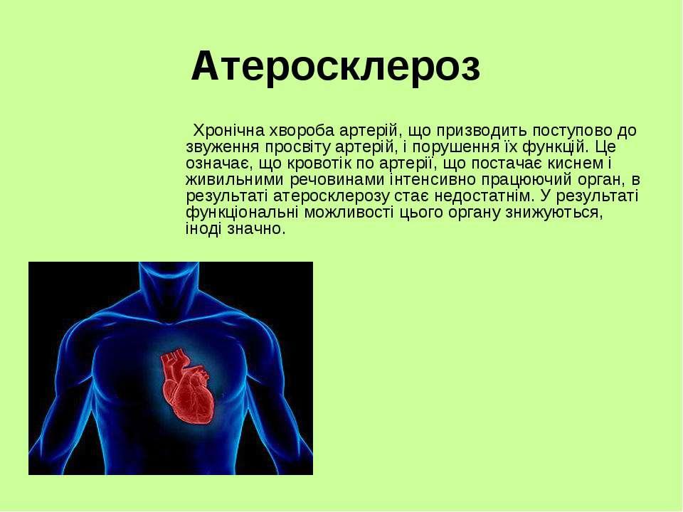 Атеросклероз Хронічна хвороба артерій, що призводить поступово до звуження пр...