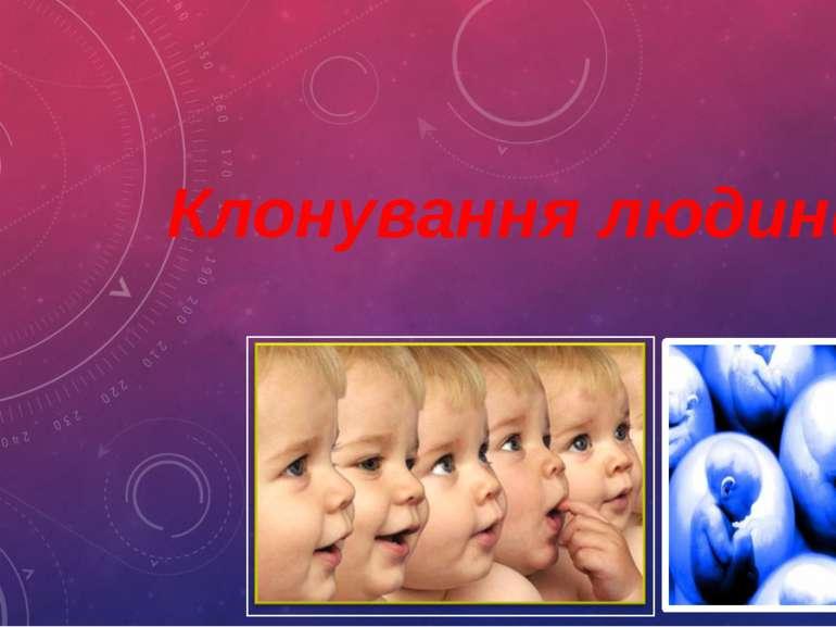 Клонування людини