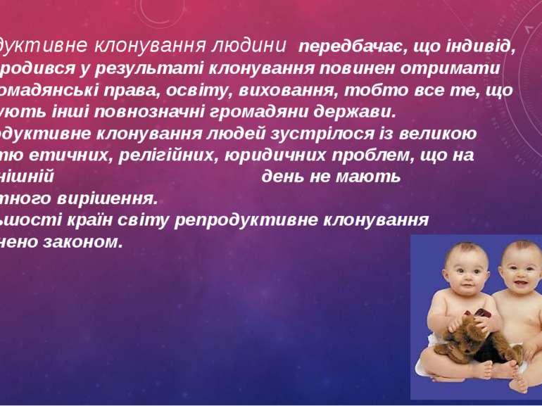 Репродуктивне клонування людини передбачає, що індивід, який народився у резу...