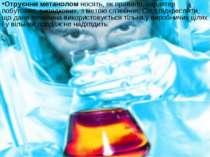 Отруєння метаноломносять, як правило, характер побутових, випадкових, з мето...