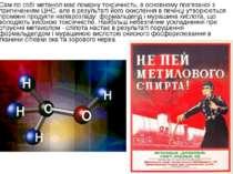 Сам по собі метанол має помірну токсичність, в основному пов'язаної з пригніч...